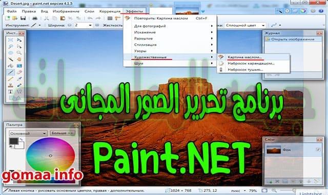 برنامج تحرير الصور المجانى  Paint.NET 4.2.3