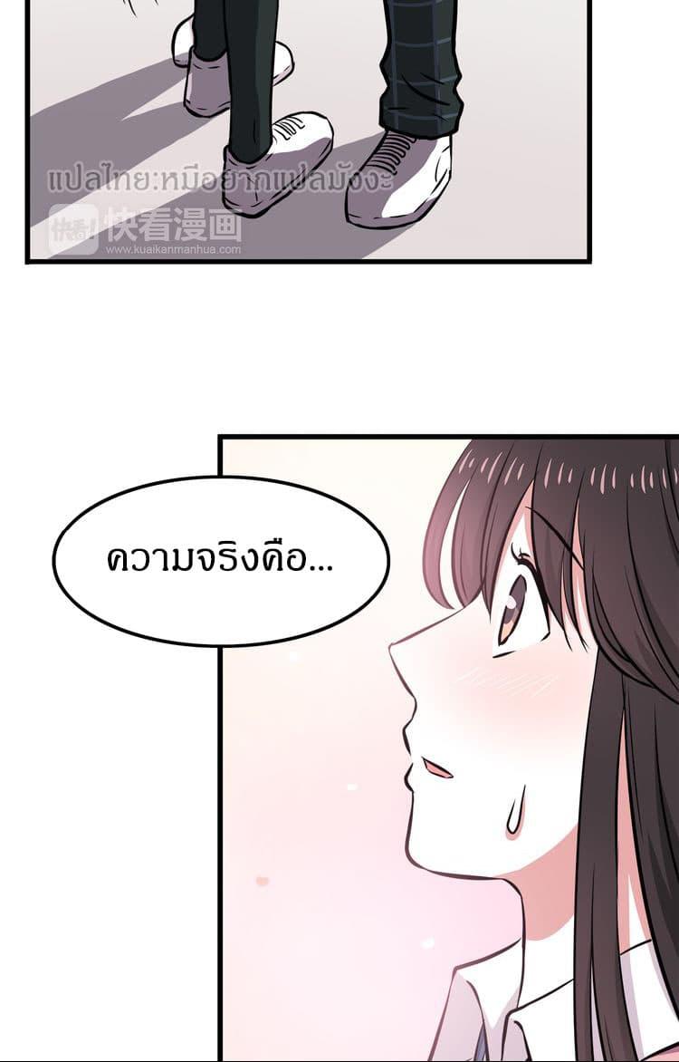 IF Future - หน้า 13