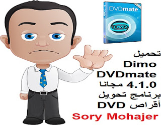 تحميل Dimo DVDmate 4.1.0 مجانا برنامج تحويل أقراص DVD