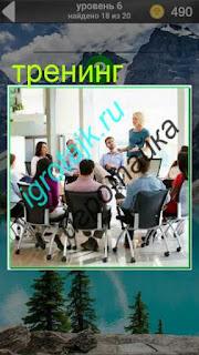 происходит тренинг в комнате группы людей 600 забавных картинок 6 уровень ответы