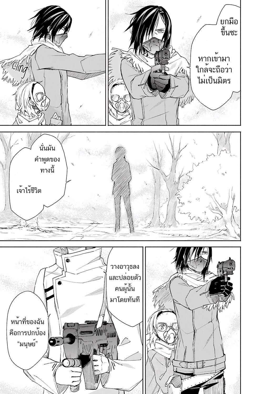 อ่านการ์ตูน Tabi to Gohan to Shuumatsu Sekai ตอนที่ 9 หน้าที่ 11
