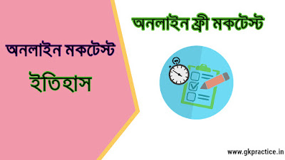 History GK Online Mock Test for ICDS, SSC, WBCS in Bengali