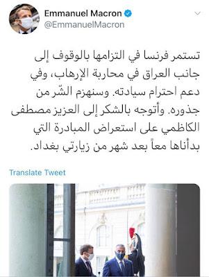 """أكد الرئيس الفرنسي، امانويل ماكرون، الاثنين، استمرار بلاده بالوقوف الى جانب العراق بمحاربة الإرهاب، وذلك على خلفية لقائه برئيس الوزراء، مصطفى الكاظمي.  وقال ماكرون في تغريدة باللغة العربية على حسابه بموقع """"تويتر"""" وتابعها {موقع: وظائف وأخبار العراق} إن """"فرنسا تستمر في التزامها بالوقوف إلى جانب العراق في محاربة الإرهاب، وفي دعم احترام سيادته. وسنهزم الشّر من جذوره"""".  وأضاف الرئيس الفرنسي: """"أتوجه الشكر إلى العزيز مصطفى الكاظمي على استعراض المبادرة التي بدأناها معاً بعد شهر من زيارتي بغداد"""".  وأصدر المكتب الإعلامي لرئيس مجلس الوزراء، مصطفى الكاظمي، اليوم الاثنين، بيانا لتفاصيل لقاءه مع الرئيس الفرنسي، ماكرون، في قصر الأليزيه بالعاصمة باريس.  وذكر بيان المكتب، أن """"رئيس مجلس الوزراء، مصطفى الكاظمي، وخلال لقاءه في قصر الأليزيه بالعاصمة باريس، الرئيس الفرنسي، إيمانويل ماكرون، في إطار جولته الأوربية الحالية التي تتضمن زيارة فرنسا والمانيا وبريطانيا، بحث خلال اللقاء العلاقات الثنائية بين البلدين، وسبل تطويرها"""".  وأضاف البيان، أن """"اللقاء استعراض آخر التطورات الإقليمية والدولية، وتبادل وجهات النظر بشأن عدد من القضايا ذات الاهتمام المشترك، وسبل تعزيز التعاون المشترك بين العراق وفرنسا، خاصة ما يتعلق بالمجالات الاقتصادية والأمنية والثقافية، وفي مجال مكافحة الإرهاب"""".  وأعرب الكاظمي، عن """"تطلعه الى تمتين علاقات الصداقة القائمة بين البلدين، وتوطيد سبل التعاون المشترك، بما يعزز المصالح المشتركة بينهما، كما ثمّن الجهود التي تقوم بها فرنسا لإطلاق مبادرة لدعم الحكومة العراقية في تنفيذ بعض فقرات برنامجها الحكومي الإصلاحي"""".  ورحب الرئيس الفرنسي، إيمانويل ماكرون بـ""""زيارة رئيس مجلس الوزراء، وأكد حرص بلاده على تعزيز أواصر العلاقات مع العراق في مختلف المجالات""""."""