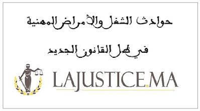 حوادث الشغل والأمراض المهنية في ظل القانون الجديد