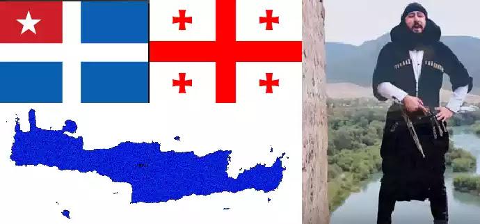 Κρήτη και Γεωργία  παράλληλοι Βίοι αλλα διαφορετικοί-  Αναθεώρηση αφού ενώθηκε με την  Ελλάδα μόλις το 1913 (!)
