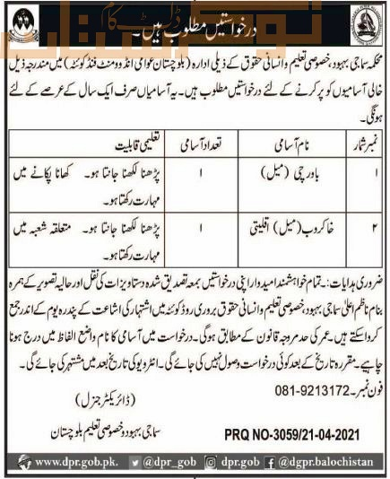 government,balochistan awami endowment fund quetta,cook, sweeper,latest jobs,last date,requirements,application form,how to apply, jobs 2021,