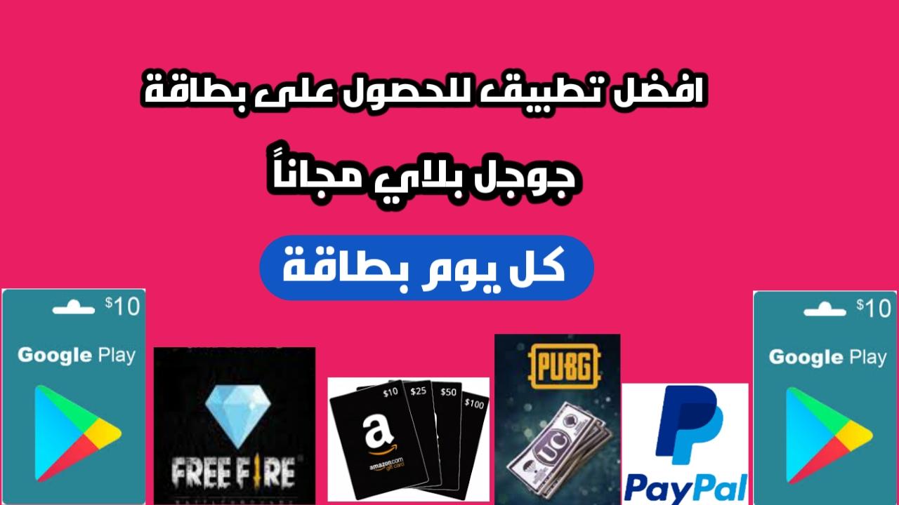 كيف تحصل على بطاقة جوجل بلي مجانا للشراء من ببجي و فري فاير