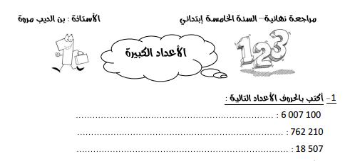 مراجعة نهائية في الرياضيات للسنة الخامسة ابتدائي