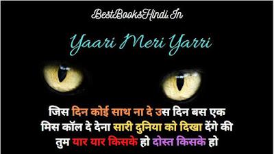 yaari image