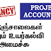 Vacancies in Ministry of Higher Education & Highways - Project Accountant