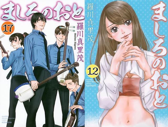 Manga Mashiro no Oto tendrá adaptación al anime
