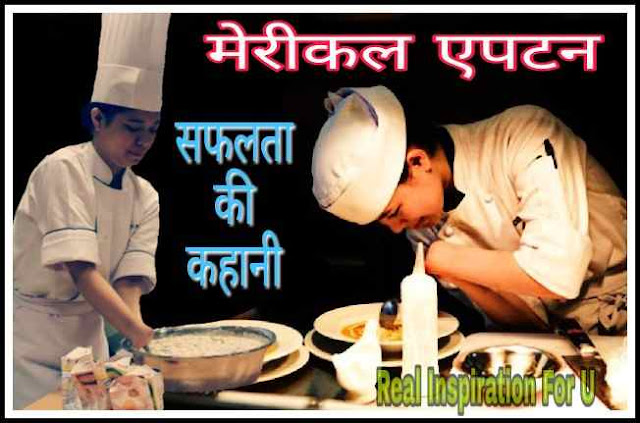 Real Life Inspirational Stories Hindi