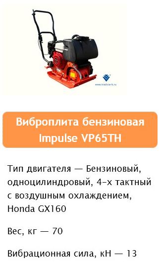 Виброплита для грунта Крым, Симферополь, Севастополь