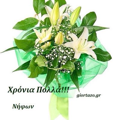 14 Ιουνίου  🌹🌹🌹 Σήμερα γιορτάζουν οι: Ελισσαίος, Ελισσώ, Ελισώ, Νήφων giortazo