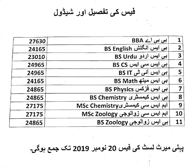 University of Mianwali Fee Structure | Fee Details for All Programs