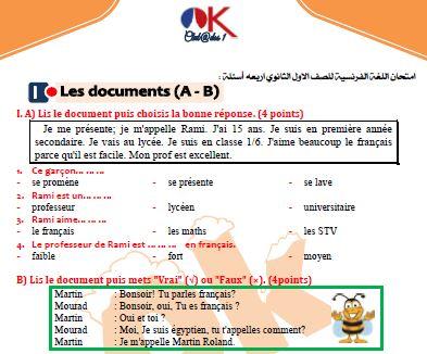 مراجعة لغة فرنسية الترم الاول الصف الاول الثانوى من كتاب ok