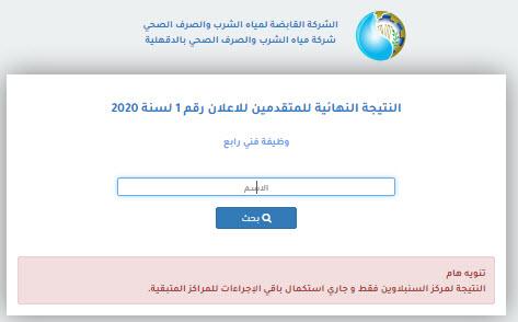 اعلان نتيجة وظائف شركة مياه الشرب والصرف الصحي بالدقهلية - اعلان رقم 1 لسنة 2020