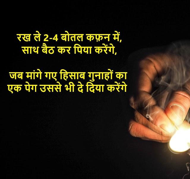 Funny Shayari in Hindi   Funny Status   Funny & Comedy SMS