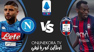 مشاهدة مباراة نابولي وكروتوني بث مباشر اليوم 03-04-2021 في الدوري الإيطالي