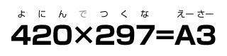 420x297=A3