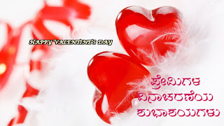 free-download-happy valentines day pictures wallpapers sms in kannada wallpapers-2017