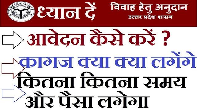 UP Shadi Anudan Yojana Apply Online