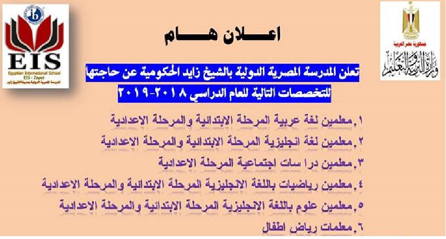 اعلان وظائف وزارة التربيه والتعليم بعدد من التخصصات للعام