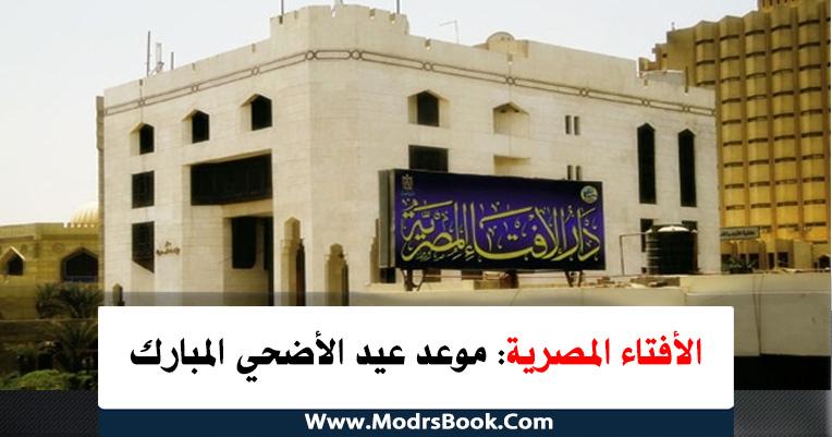 الأفتاء المصرية تعلن رسميا موعد عيد الأضحي المبارك