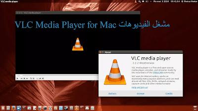 برنامج  VLC Media Player for Mac مشغل الفيديوهات لنظام ويندوز