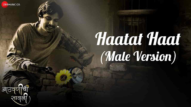 Haatat Haat (Male Version) Lyrics - Aathavnichi Savali | Suresh Iyer