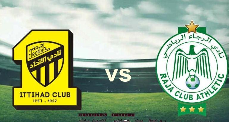 موعد مباراة الاتحاد السعودي ضد الرجاء الرياضي في نهائي كأس محمد السادس للاندية الابطال