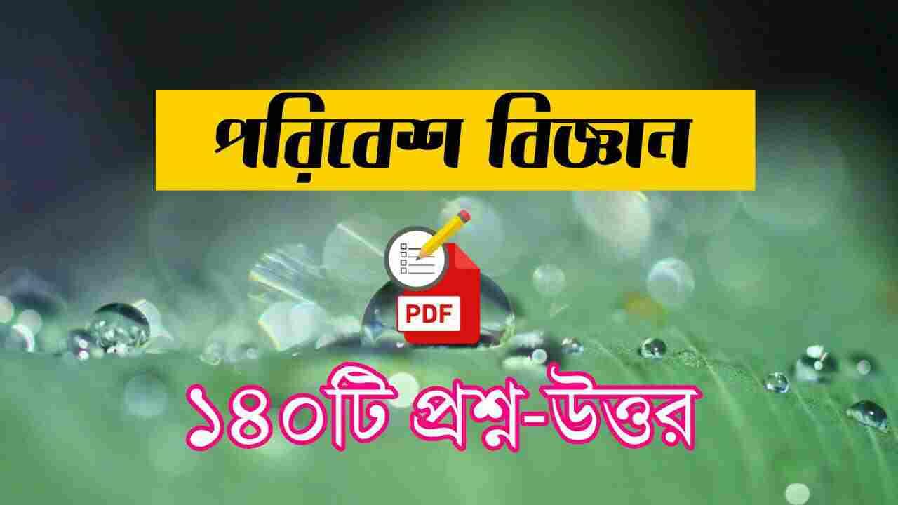 139+ Environmental Science Questions Answers Bengali PDF-পরিবেশ বিজ্ঞান প্রশ্ন উত্তর
