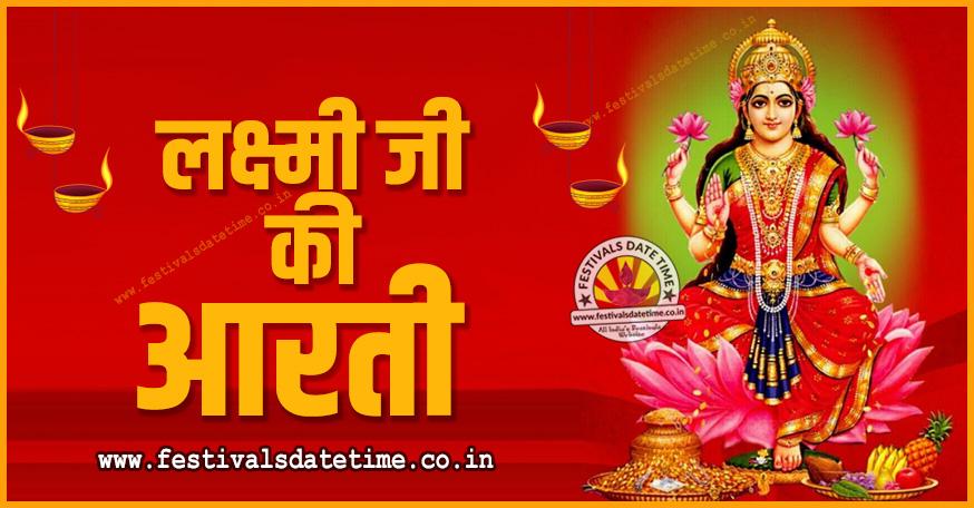 Lakshmi Puja Aarti in Hindi, लक्ष्मी माता की आरती