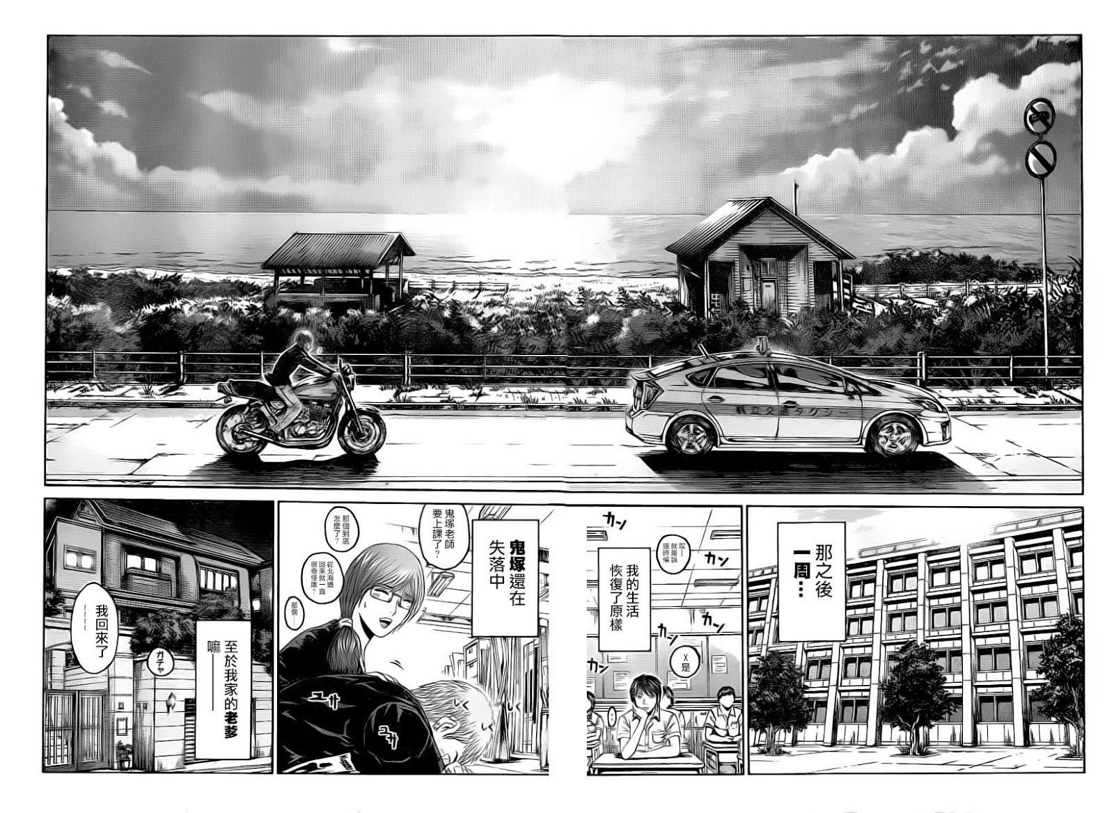 GTO失樂園: 97话 - 第8页