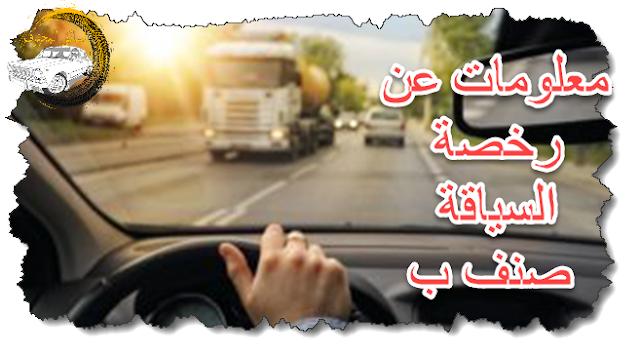 معلومات عن رخصة السياقة