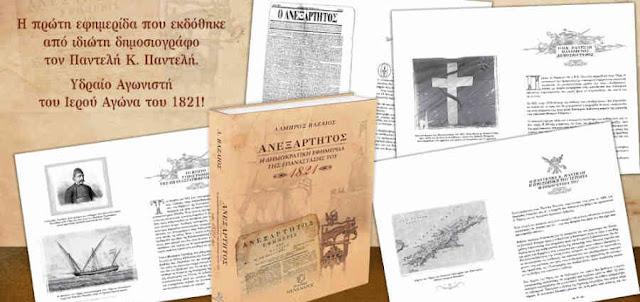Ανεξάρτητος: Η δημοκρατική εφημερίδα της Επανάστασης του 1821