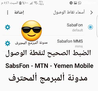 ضبط نقاط الوصول apn ل sabafon و mtn و yemen mobile