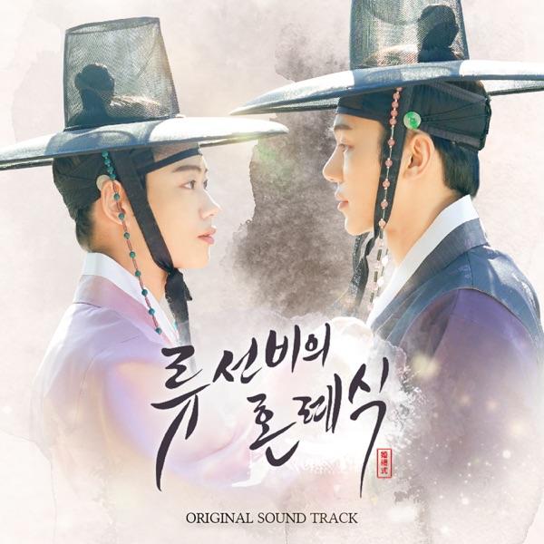 Various Artists – Nobleman Ryu's wedding (Original Television Soundtrack)