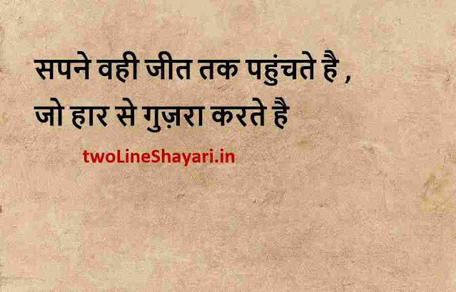 good quotes in Hindi with images, good quotes in Hindi hd, good quotes in Hindi hd images