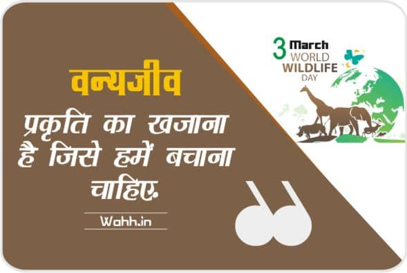 Save Wildlife Quotes and Sayings ideas in hindi