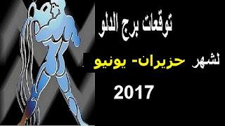 توقعات برج الدلو لشهر حزيران- يونيو 2017