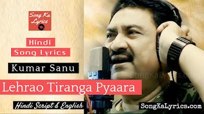 lehrao-tirnaga-pyaara-lyrics