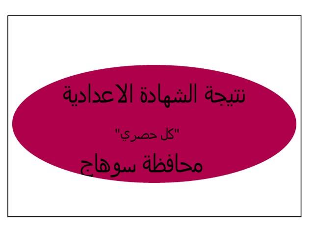 نتيجة الشهادة الإعدادية محافظة سوهاج 2018