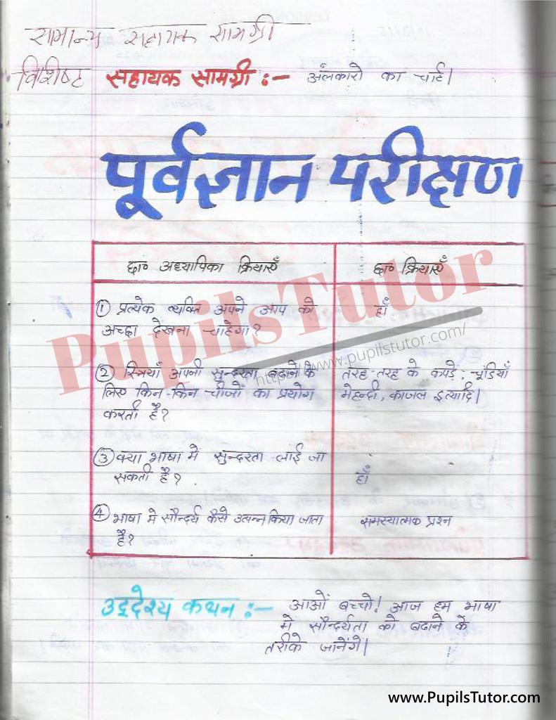 बीएड ,डी एल एड 1st year 2nd year / Semester के विद्यार्थियों के लिए हिंदी की पाठ योजना कक्षा 4,5,6 , 7 , 8, 9, 10 , 11 , 12   के लिए अलंकार के भेद टॉपिक पर