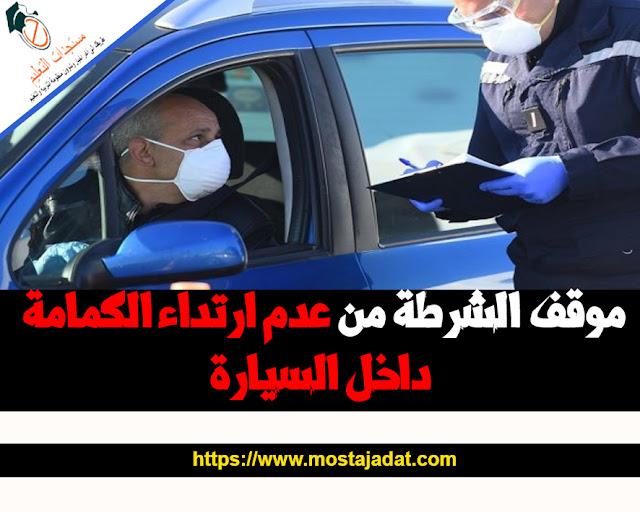 موقف الشرطة من عدم ارتداء الكمامة داخل السيارة