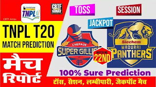 TNPL T20 Chepauk vs Madurai 22nd T20 Ball to ball Cricket TNPL match prediction 100% sure Cricfrog Who Will win today 100% Match Prediction We give Toss Session Lambi Pari Jackpot Call