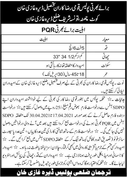 Punjab Police Qaumi Razakar PQR Jobs 2021