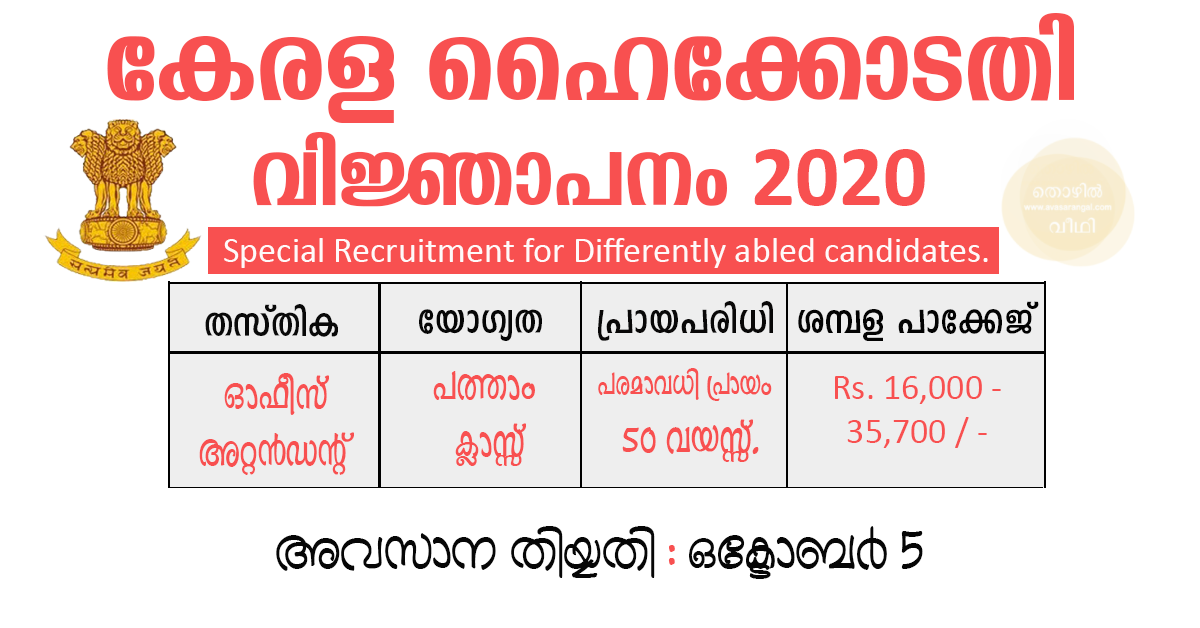 Kerala HC Recruitment 2020│10 Office Attendant vacacny.