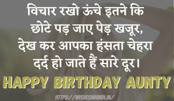 Happy Birthday Wishes In Hindi For Aunty 2021