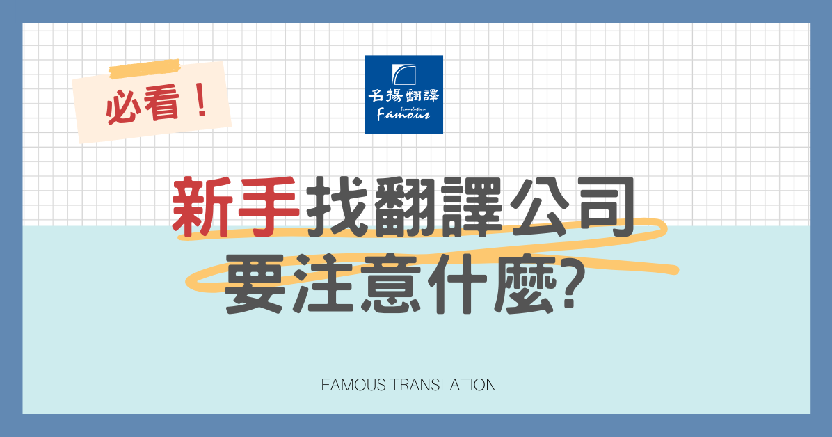 【 翻譯推薦+必看流程】新手找翻譯公司需要注意的事項? /名揚翻譯公司